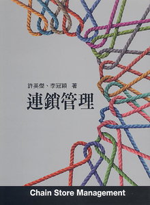 連鎖管理, 3/e-cover