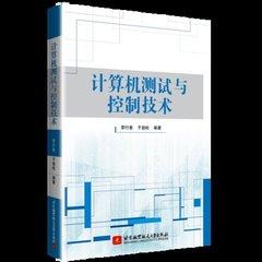 電腦測量與控制技術-cover