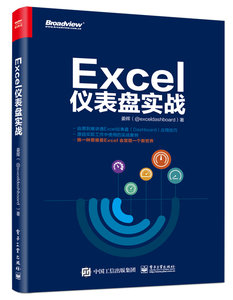 Excel儀表盤實戰