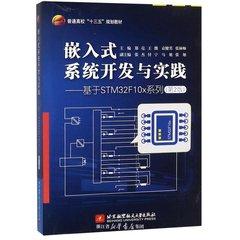 嵌入式系統開發與實踐--基於STM32F10x系列(第2版) -cover