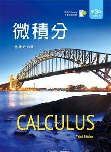 微積分 (第三版 新修訂版)-cover