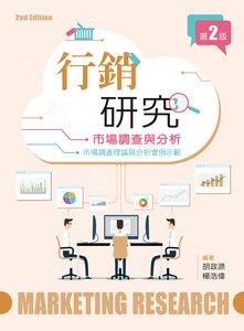 行銷研究 ─ 市場調查與分析, 2/e-cover