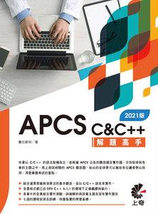 APCS C & C++解題高手 (2021版)-cover
