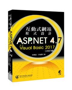 互動式網站程式設計 -- ASP.NET 4.7 使用 Visual Basic 2017 (2021版)-cover