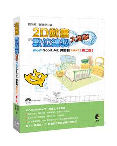 2D動畫的數位繪製大進擊 -- 初心者 Good Job 微動創養成祕技, 2/e-cover