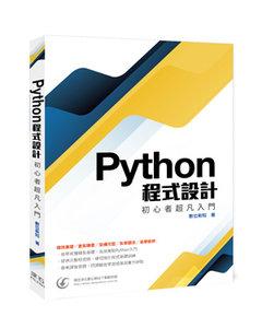 Python 程式設計 -- 初心者超凡入門-cover