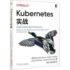 Kubernetes實戰-cover