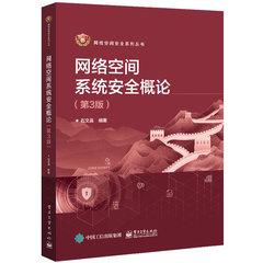 網絡空間系統安全概論(第3版)-cover
