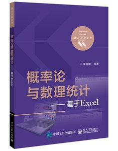 概率論與數理統計——基於Excel