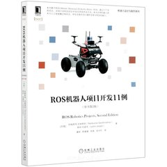 ROS 機器人項目開發 11例, 2/e (ROS Robotics Projects, 2/e)-cover
