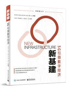 新基建——5G引領數字經濟-cover