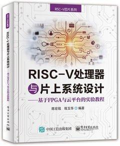 RISC-V 處理器與片上系統設計 -- 基於 FPGA 與雲平臺的實驗教程-cover