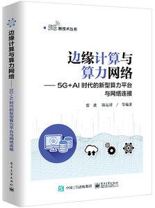 邊緣計算與算力網絡——5G+AI時代的新型算力平臺與網絡連接-cover