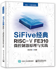 SiFive 經典 RISC-V FE310 微控制器原理與實踐-cover