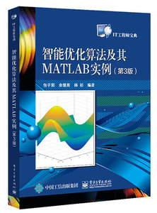 智能優化算法及其MATLAB實例(第3版)-cover