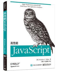 高性能JavaScript-cover