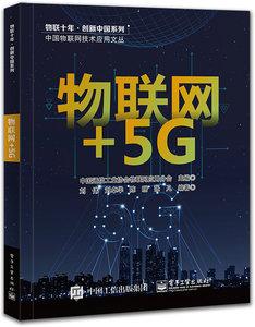 物聯網+5G-cover