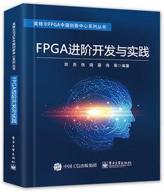 FPGA 進階開發與實踐-cover
