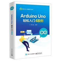 Arduino Uno輕鬆入門48例-cover