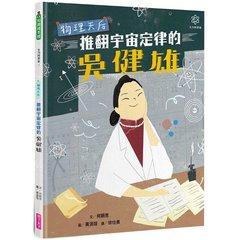女力科學家1:物理天后 推翻宇宙定律的吳健雄-cover
