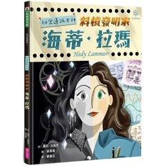 女力科學家2:祕密通訊女神 斜槓發明家海蒂‧拉瑪-cover
