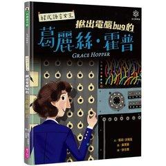 女力科學家3:程式語言女王 揪出電腦bug的葛麗絲‧霍普-cover
