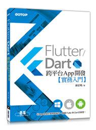 Flutter/Dart 跨平台 App 開發實務入門-cover