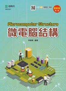 微電腦結構 - 最新版(第二版) - 附 MOSME 行動學習一點通-cover