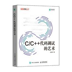C/C++ 代碼調試的藝術-cover