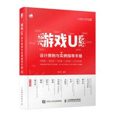 游戲UI設計原則與實例指導手冊-cover