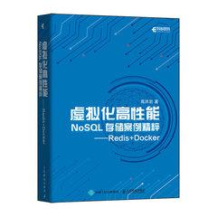 虛擬化高性能 NoSQL存儲案例精粹 -- Redis + Docker-cover