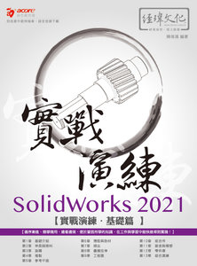 SolidWorks 2021 實戰演練 - 基礎篇-cover