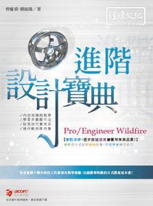Pro/Engineer Wildwire 進階 設計寶典-cover