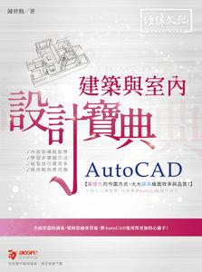 AutoCAD 建築與室內 設計寶典 (舊名: 精通 AutoCAD 2013 建築與室內設計)-cover
