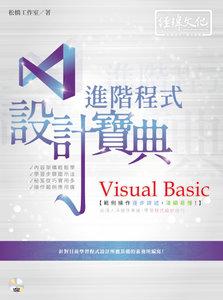 Visual Basic 進階程式設計寶典 (舊名: Visual Basic 2005 完美的演繹)-cover