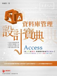 Access 資料庫管理 設計寶典 (舊名: 精彩 Access 2013 中文版)-cover