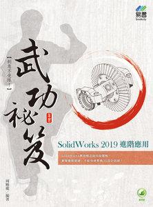 SolidWorks 2019 進階應用 武功祕笈 (舊名: 精通 SolidWorks 2019 -- 進階篇, 2/e)-cover