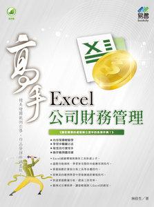 Excel 公司財務管理 高手 (舊名: Excel 2013 在公司財務管理上的應用)-cover