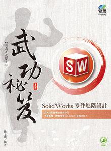SolidWorks 零件進階設計 武功祕笈 (舊名: SolidWorks 2013 進階手冊 ─ 零件篇)-cover
