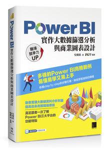 Power BI 實作大數據篩選分析與商業圖表設計-cover
