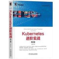 Kubernetes進階實戰(第2版)-cover