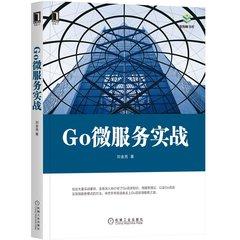 Go微服務實戰-cover