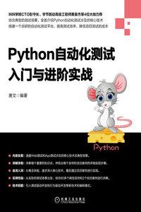 Python 自動化測試入門與進階實戰-cover