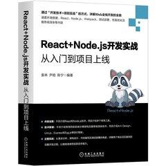 React + Node.js 開發實戰:從入門到項目上線-cover