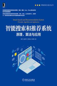 智能搜索和推薦系統:原理、算法與應用-cover