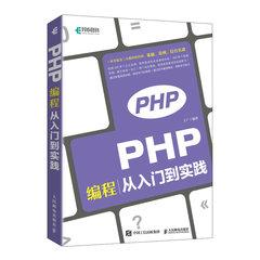 PHP編程從入門到實踐-cover