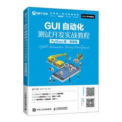 GUI 自動化測試開發實戰教程 (Python版)(微課版)-cover