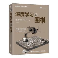 深度學習與圍棋-cover