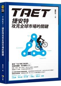 TAET:捷安特攻克全球市場的關鍵-cover
