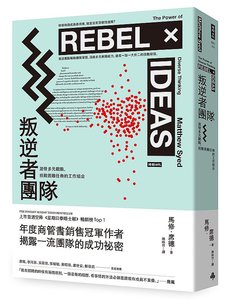 叛逆者團隊:激發多元觀點,挑戰困難任務的工作組合-cover